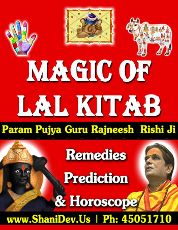 lal kitab remedies, lal kitab amrit, lal kitab, magic of lal kitab,  lal kitab in hindi, lal kitab kundli, lal kitab upay, lal kitab astrology, lal kitab ke totke, lal kitab free download, free lal kitab predictions, lal kitab ebook, lal kitab remedies in hindi, lal kitab amrut, lal kitab astrology, lal kitab amrit in hindi, lal kitab ka jadu, lal kitab pdf, lal kitab horoscope, guru rajneesh rishi ji, gurumaa, www.shanidev.us,saral samaadhi, shani peeth, guru maa rokmani, swami raj rishi, numerology, swami raj rishi, swami prince rishi